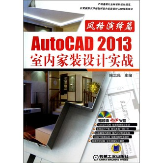 AutoCAD 2013室内家装设计实战(风格演绎篇)(附光盘)