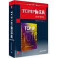 国外计算机科学经典教材:TCP/IP协议族(第4版·影印版)