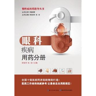 慢性病用药指导丛书:眼科疾病用药分册