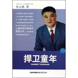 孙云晓教育作品集:捍卫童年(第2版)