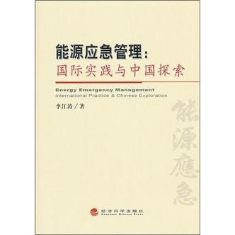 能源应急管理:国际实践与中国探索