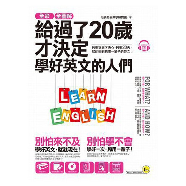 Product Detail - 【繁體】全彩、全圖解給過了20歲才決定學好英文的人們【虛擬點讀筆版】(附1別冊+1單字電子書+ 1CD) - image 0