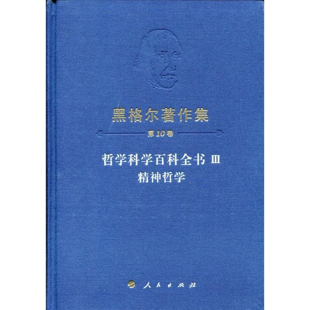商品详情 - 黑格尔著作集(第10卷)哲学科学百科全书III  精神哲学 - image  0