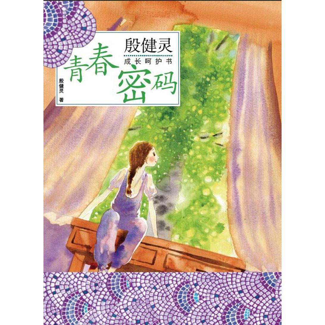 殷健灵成长呵护书:青春密码 怎么样 - 亚米网