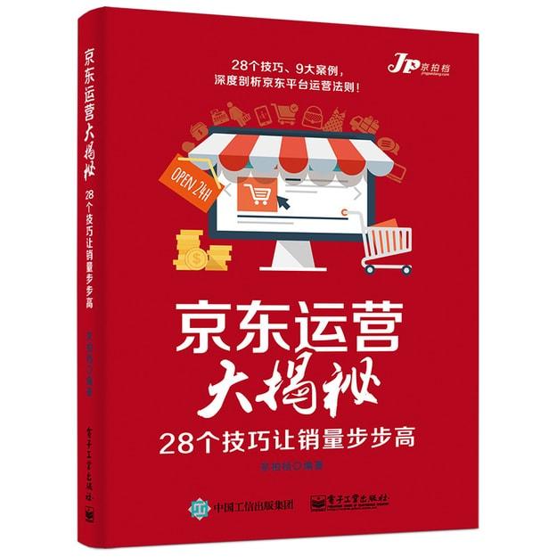 商品详情 - 京东运营大揭秘――28个技巧让销量步步高 - image  0