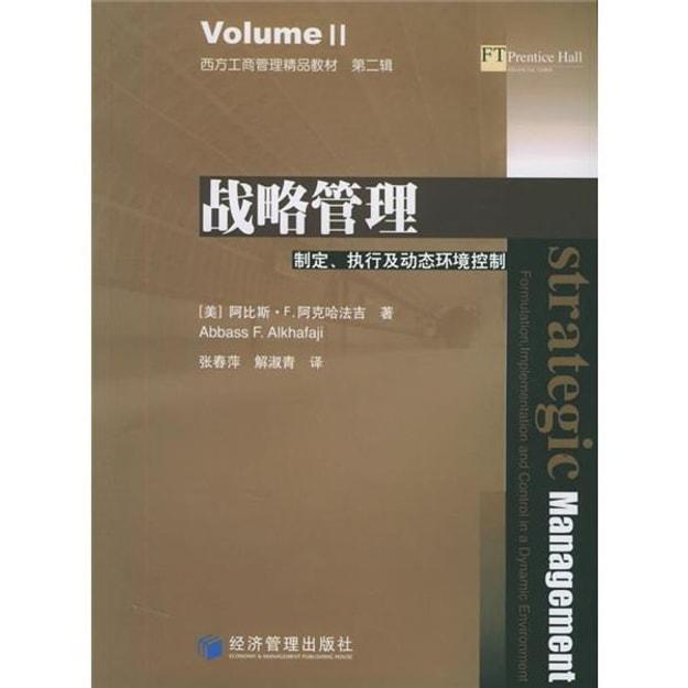 商品详情 - 西方工商管理精品教材:战略管理·制定、执行及动态环境控制 - image  0