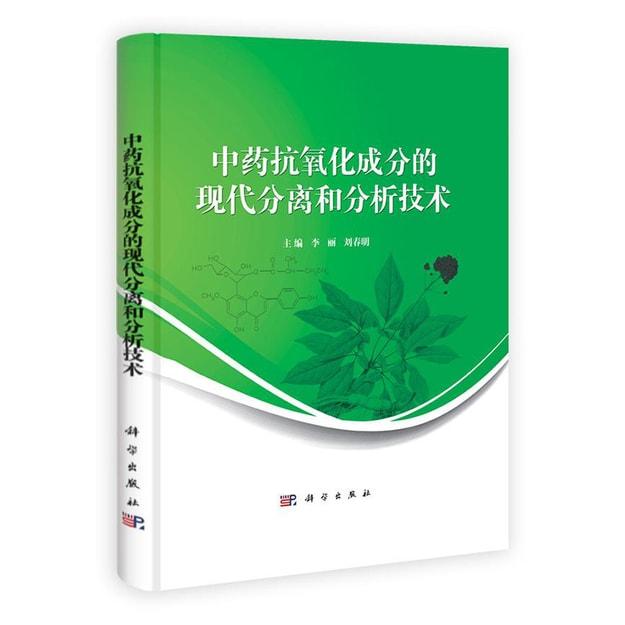 商品详情 - 中药抗氧化成分的现代分离和分析技术 - image  0