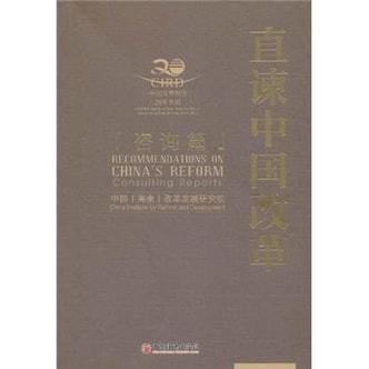 直谏中国改革(咨询篇)