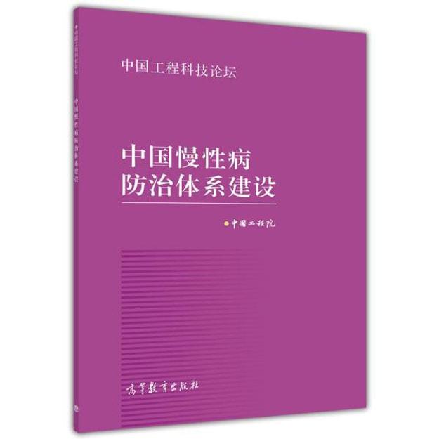 商品详情 - 中国慢性病防治体系建设(中国工程科技论坛) - image  0