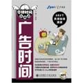 星火英语·零碎时间学英语:广告时间(MP3光盘1张)