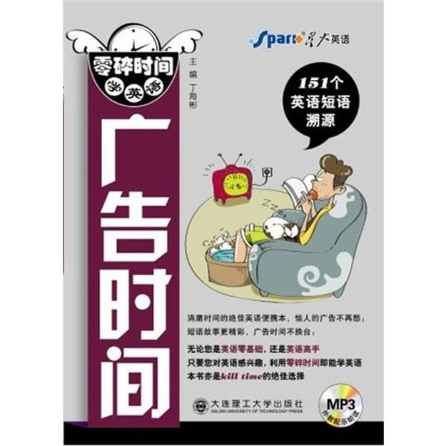 商品详情 - 星火英语·零碎时间学英语:广告时间(MP3光盘1张) - image  0