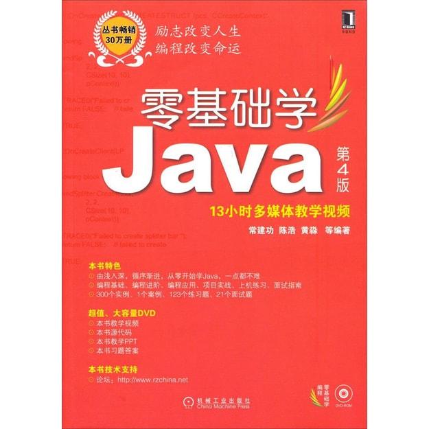 商品详情 - 零基础学编程:零基础学Java(第4版 附13小时多媒体教学视频) - image  0