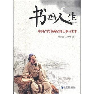 书画人生:中国古代书画家的艺术与生平
