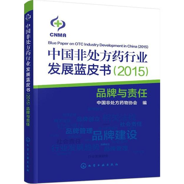 商品详情 - 中国非处方药行业发展蓝皮书(2015)——品牌与责任 - image  0