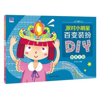 派对小明星百变装扮DIY 创意王冠