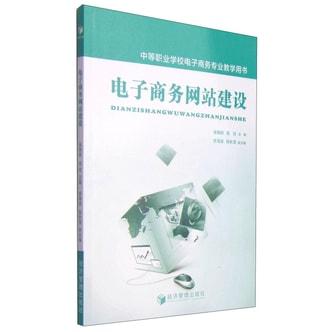 电子商务网站建设/中等职业学校电子商务专业教学用书