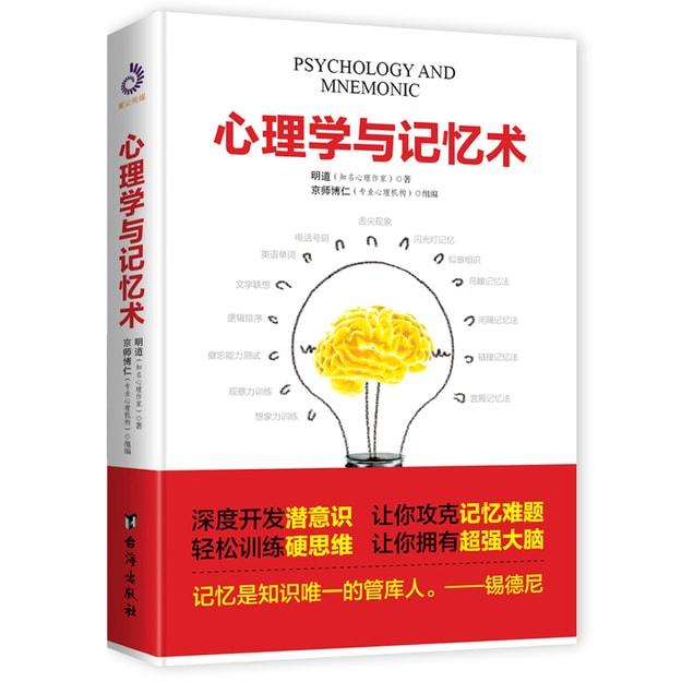 商品详情 - 心理学与记忆术(打造学生的专属记忆宝典,塑造成人的实用记忆手册 ) - image  0
