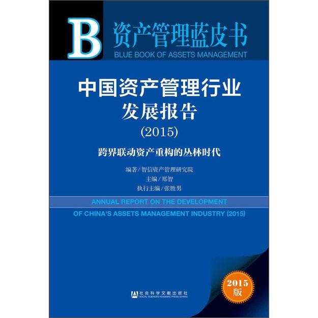 商品详情 - 资产管理蓝皮书:中国资产管理行业发展报告(2015) - image  0
