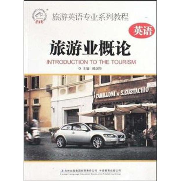 商品详情 - 旅游英语专业系列教程(英语):旅游业概论 - image  0