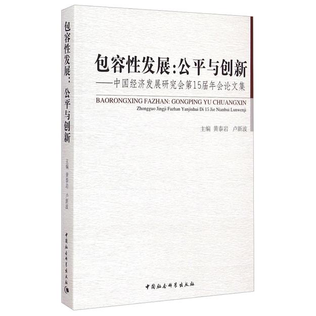商品详情 - 包容性发展:公平与创新·中国经济发展研究会第15届年会论文集 - image  0