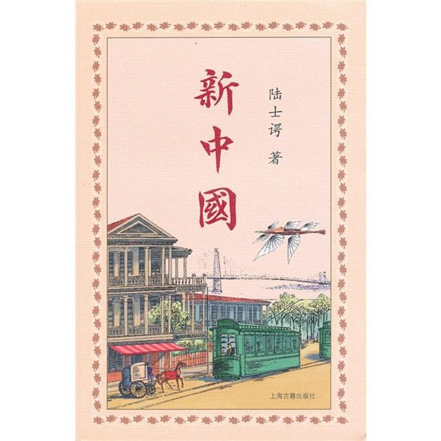 商品详情 - 新中国 - image  0