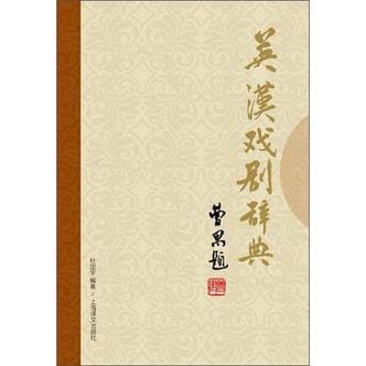 英汉戏剧辞典