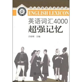 英语词汇4000超强记忆
