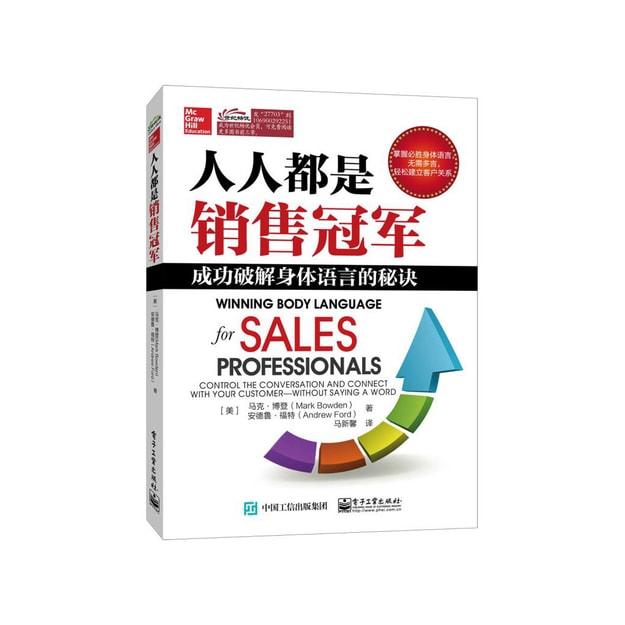 商品详情 - 人人都是销售冠军:成功破解身体语言的秘诀 - image  0