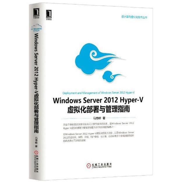 商品详情 - Windows Server 2012 Hyper-V虚拟化部署与管理指南 - image  0