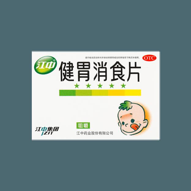 商品详情 - 江中 健胃消食片 儿童 - image  0