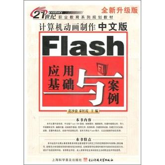计算机动画制作:中文版Fiash应用基础与案例