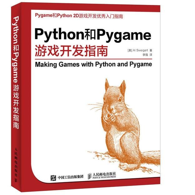 商品详情 - Python和Pygame游戏开发指南 - image  0