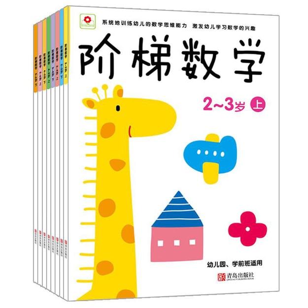 商品详情 - 邦臣小红花·阶梯数学(套装共8册) - image  0