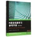 R语言机器学习参考手册(影印版)