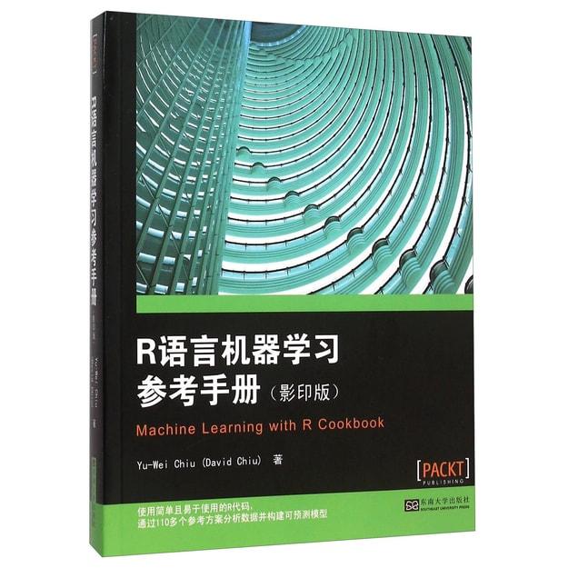 商品详情 - R语言机器学习参考手册(影印版) - image  0