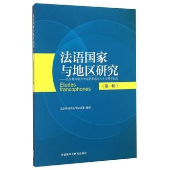 法语国家与地区研究 北京外国语大学法语系成立六十五周年纪念(第一辑)
