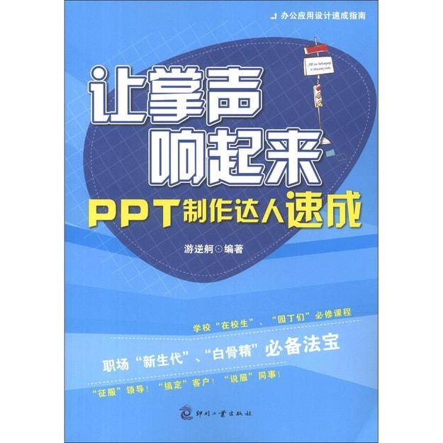 商品详情 - 办公应用设计速成指南·让掌声响起来:PPT制作达人速成 - image  0