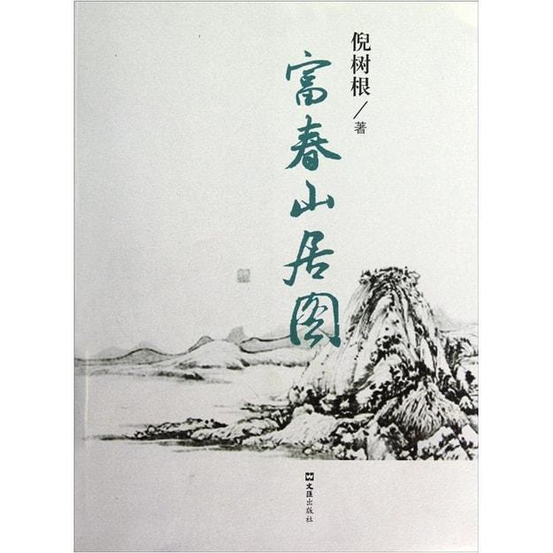 商品详情 - 富春山居图 - image  0