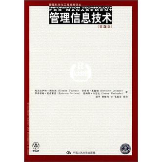 管理信息技术(第5版)