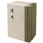 点校本二十四史修订本:辽史(精装·套装全5册)