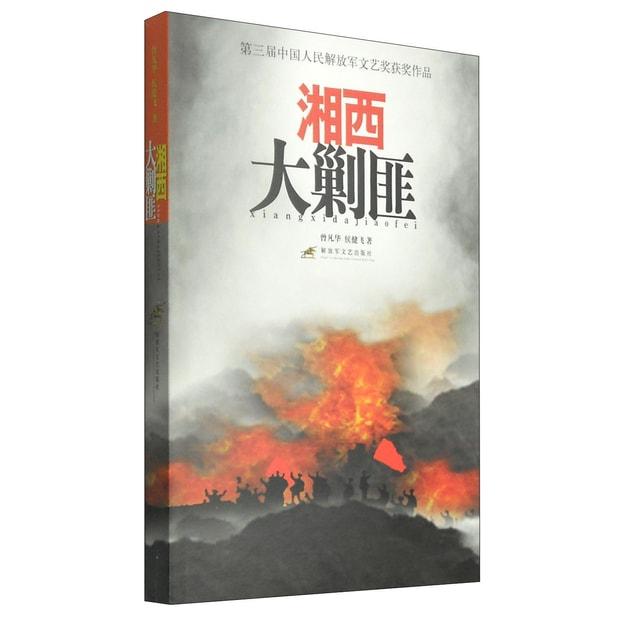 商品详情 - 湘西大剿匪 - image  0