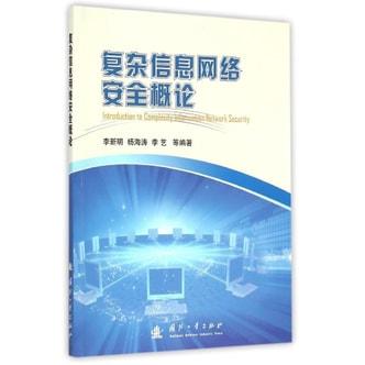 复杂信息网络安全概论