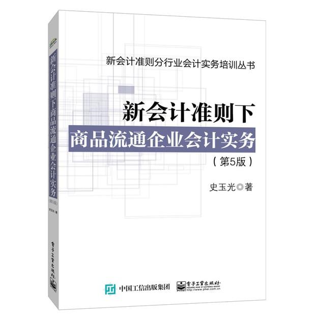 商品详情 - 新会计准则下商品流通企业会计实务(第5版) - image  0