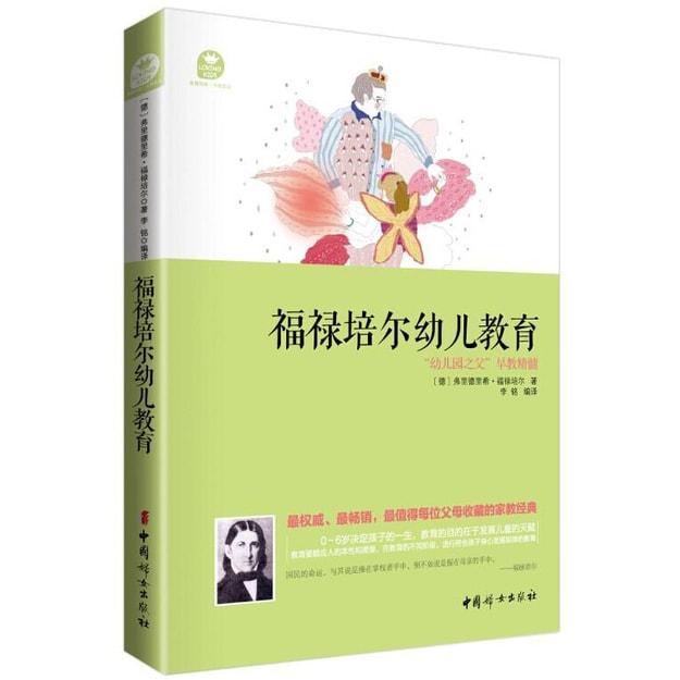 商品详情 - 福禄培尔幼儿教育 - image  0