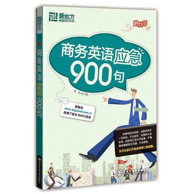 商品详情 - 新东方·商务英语应急900句 - image  0