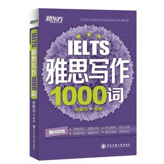 新东方:雅思写作1000词