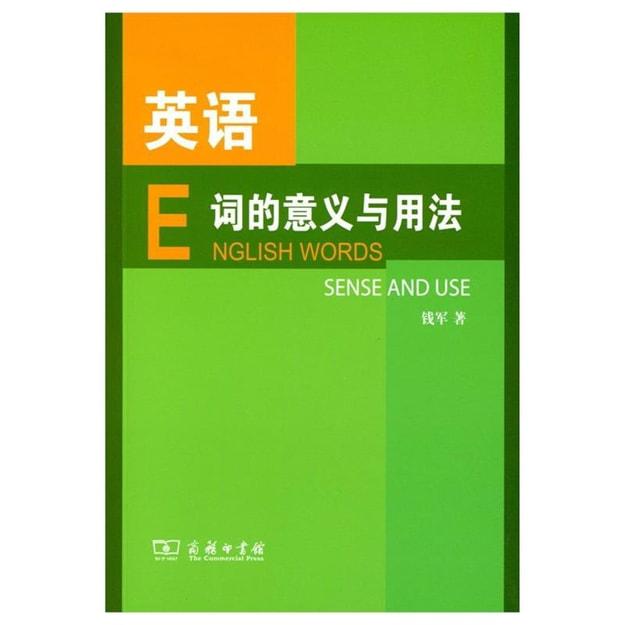 商品详情 - 英语词的意义与用法 - image  0