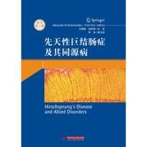 先天性巨结肠症及其同源病(原书第3版)