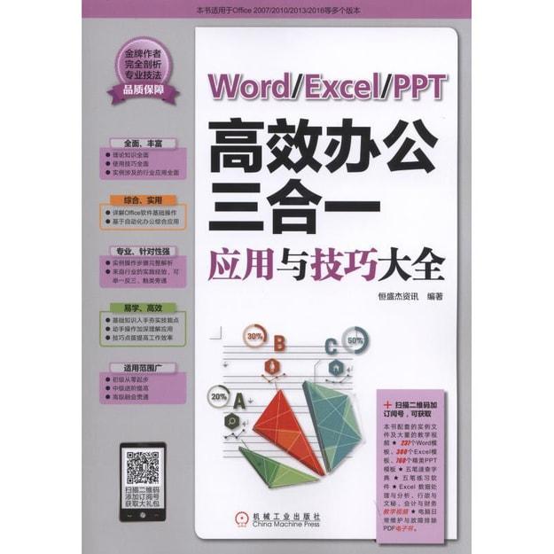 商品详情 - Word/Excel/PPT高效办公三合一应用与技巧大全 - image  0