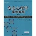心理学译丛·教材系列:变态心理学案例教程(第3版)